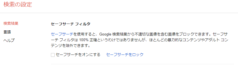 Googleセーフサーチ